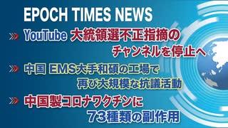 1月9日 大紀元ニュース □YouTube、大統領