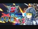 【ゆっくり実況】寺子屋防衛軍!M.2!【Mission3~4まで】