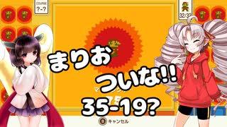 まりおついな!! 35-19