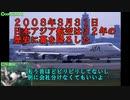 名航空会社列伝「外交関係が生んだスペシャリスト」日本アジア航空 後編