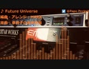 【東方自作アレンジ】 Future Universe 【車椅子の未来宇宙】
