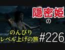 【字幕】スカイリム 隠密姫の のんびりレベル上げの旅 Part226