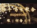 【初音ミク】拍手喝采歌合/supercell【カバー】