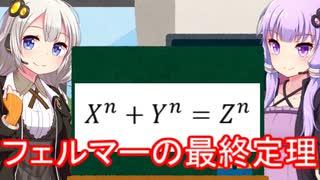 フェルマーの最終定理を巡る数学史part8