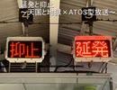 延発と抑止【天国と地獄×ATOS型放送】