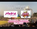 【PCFシーズン8・Fトナメ】敗者復活Part2