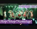 【ラ!サ!!】Hop?Stop?Nonstop! 踊ってみた at ステラGirlsParty【9Mermaid】