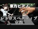 【東方ピアノ】レトロスペクティブ京都/東方文花帖・卯酉東海道【自作アレンジ】