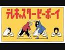 【CeVIOカバー】テレキャスタービーボーイ(long ver.)【OИE】