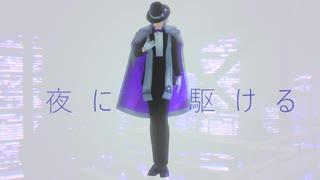 【MMDツイステ】夜に駆ける【モーション配
