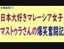 水間条項TV厳選動画第31回