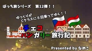 【ゆっくり】東欧旅行記 1 オープニング