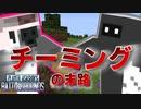 【Minecraft】喧嘩両成敗!?個人戦チーミングの悲しき末路.....