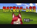 【新人Vtube】r苦手なゲームを克服しよう!