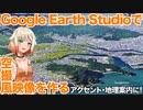 第24位:Google Earth Studioで空撮風映像を「作る」【ボイロノウハウ祭】