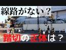 【埼玉県日高市】廃線跡 日本セメント埼玉工場専用線【ポッポ道】