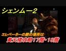 シェンムー2 黄天楼攻略17階・18階 エレベーターの鍵の場所は!? #59 【shenmue2】