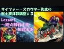 【ショットガンを】サイファースカウター先生の戦士族抹殺講座#3【ぶっぱなせ】