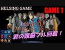 【デスゲーム】[極限脱出 9時間9人9の扉]PC版 GAME1 HELSING GAME(ヘルシングゲーム)