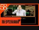 【実況】美少女探偵団と行く難事件ツアー#58【御神楽少女探偵団】