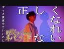【映画 約束のネバーランド】 正しくなれない 踊ってみた 【...