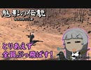【Kenshi】魅影の伝説(棍虎と呼ばれし者) #17