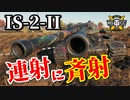 【WoT:IS-2-II】ゆっくり実況でおくる戦車戦Part862 byアラ...