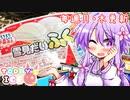 【今日のアイス #04】雪見だいふく - YUKIMI DAIFUKU【月・木更新】