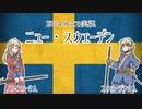 【ゆっくり実況】ニュー・スウェーデン Part4【EU4】