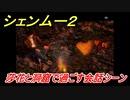 シェンムー2 莎花と洞窟で過ごす会話シーン! #68 【shenmue2】