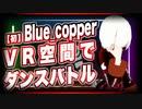 【初】Blue_copper VR空間でダンスバトル @CuSO4_VR #TTVR 第26回放送 5分で得意話をするエンタメ型プレゼン企画 2021年1月10日 #cluster にて開催
