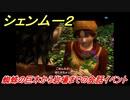 シェンムー2 蜘蛛の巨木から岩場までの会話イベント! #72 【shenmue2】