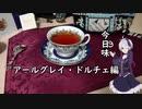 【紅茶】今日の味【七杯目】