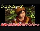 シェンムー2 岩場から莎花の家までのイベントシーン! #73 【shenmue2】