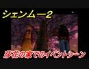 シェンムー2 莎花の家でのイベントシーン! #74 【shenmue2】