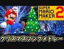 マリメ2でクリスマスソングメドレー【スーパーマリオメーカー2】