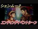 シェンムー2 エンディングイベントシーン #75 【shenmue2】