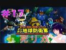 【デジボク地球防衛軍】#17 死 リ カ 【シリカ・ユイ】
