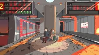 その電車、中津止まりにつき feat.鏡音レン