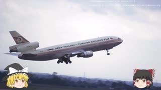 【ゆっくり解説】トルコ航空981便墜落事故