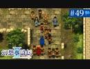 【実況】運命に導かれ*幻想水滸伝Ⅱを初プレイ【part.49】