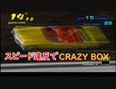 速度制限なしでCRAZYBOXをプレイ【TAS】