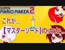 これが...【マスターソード】の力か..『マリオメーカー2』♯3