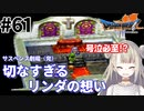 #61【PS版ドラクエ7】ドラゴンクエストⅦで癒される!切なすぎるリンダの想い【DQ7】