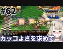 #62【PS版ドラクエ7】ドラゴンクエストⅦで癒される!カッコよさを求めて【DQ7】