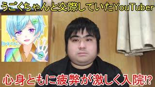 【うごくちゃん】ゲーム実況YouTuberのま