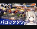 #63【PS版ドラクエ7】ドラゴンクエストⅦで癒される!バロックタワー【DQ7】