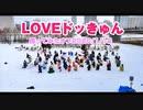 第959位:【♥LOVE♥】LOVEドッきゅん踊ってみたオフ2020 in 北海道【♥DQN♥】 #チルノオフ