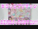キラッとプリチャン~お正月のぷっちぐみすごい!!~