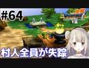 #64【PS版ドラクエ7】ドラゴンクエストⅦで癒される!村人全員が失踪!?【DQ7】